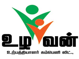 Olavan Spice Erode Tamilnadu